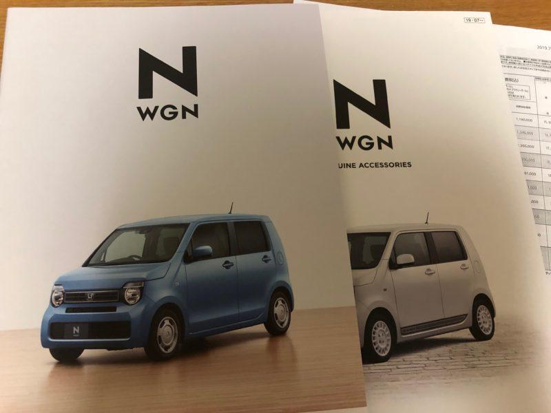 新型 N-WGN カタログ